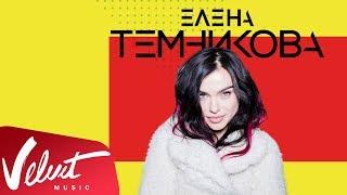 Елена Темникова – «Мне нормально», «Фиолетовый» (LiveFest: URBAN)