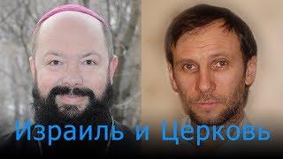 ИЗРАИЛЬ И ЦЕРКОВЬ. Беседуют Александр Дмуха и Константин Андреев