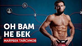 Он вам не Бек. Майрбек Тайсумов.