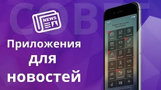 ТОП полезных приложений для новостей на iPhone