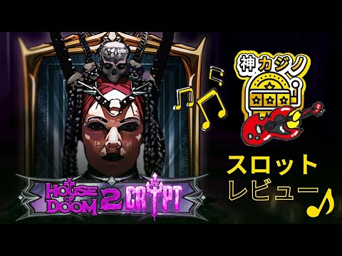 House of Doom 2 The Crypt(ハウス・オブ・ドーム・2:ザ・クリプト)のプレイ動画