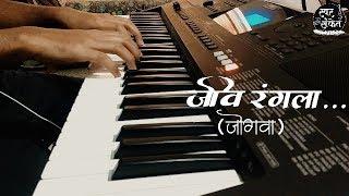 jogwa movie songs jeev rangala - मुफ्त ऑनलाइन