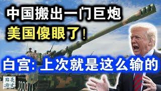 中国搬出一门巨炮,美国傻眼了!白宫:上次就是这么输的!