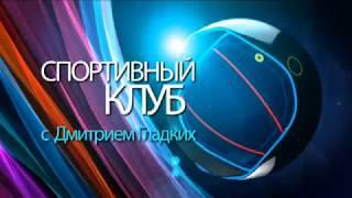 «Спортивный клуб»: «Динамо» осложняет себе жизнь в борьбе за чемпионство на Востоке