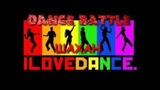 Dance Battle Шахан
