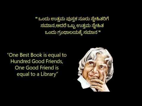 APJ Abdul Kalam Quotes in Kannada & English (ಎ.ಪಿ.ಜೆ.ಅಬ್ದುಲ್ ಕಲಾಂ ನುಡಿಗಳು)
