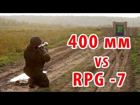 Бронестекло 400 мм против РПГ-7. 16