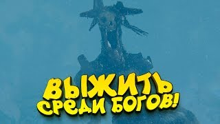 ВЫЖИТЬ СРЕДИ БОГОВ! - ПОШЛИ ПОГОВОРИМ? - Praey for the Gods
