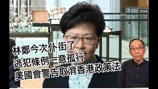 林鄭今次仆街了 逃犯條例一意孤行 美國會警告取消香港政策法
