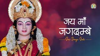 Jai Maa Jagdambe | Durga Stuti | Navratri Bhajan