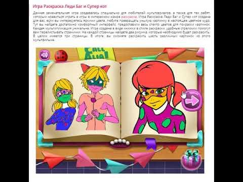 Замечательная Игра Раскраска Леди Баг и Супер кот!