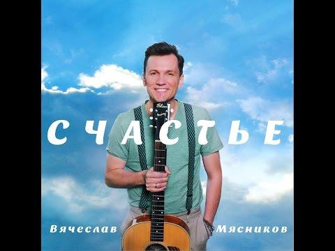 Вячеслав Мясников - Счастье (Full album)