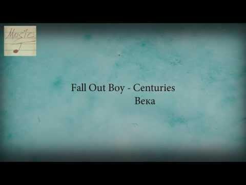 Fall Out Boy - Centuries (Перевод/translate, текст песни/lyrics, караоке/karaoke)