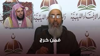 فيديو مميز /  الشيخ ربيع هو السبب