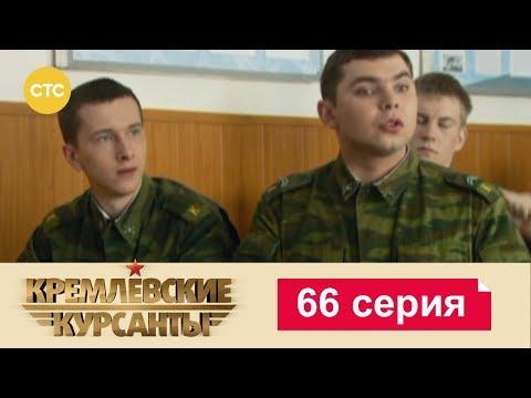 Кремлевские Курсанты 66