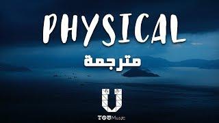 Dua Lipa - Physical مترجمة