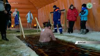 Мирнинцы готовятся к крещенским купаниям