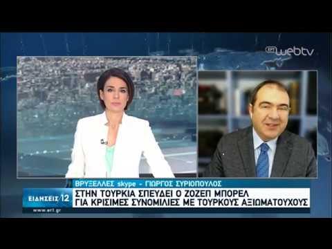 Στην Τουρκία σπεύδει ο Ζοζέπ Μπορέλ   03/03/2020   ΕΡΤ