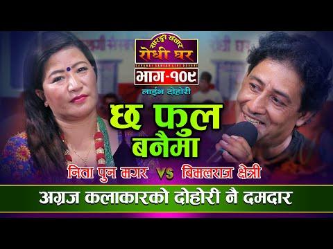 जाडोमा पछ्यौरी ओढाएको सम्झदै  Nita Pun VS Bimal Raj Chhetri | Chha Fula Banaima Live Dohori - 109