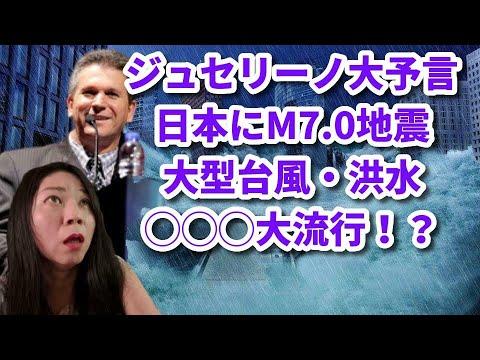 ジュセリーノ最新予言!日本にM7.0地震、大型台風、洪水、◯◯◯大流行!?【滅亡ちゃんねる】