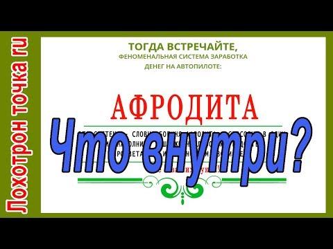 Афродита Метод заработка Татьяны Воробьевой. Что внутри?