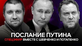Послание Путина. Вместе с Шевченко и Потапенко