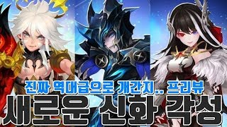 Myth Awaken Shane Dellons Wukong Skill Preview Seven Knights For