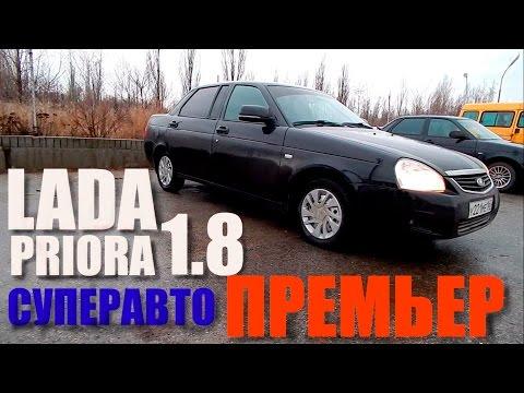 Фото к видео: LADA Priora Премьер 1.8 (21128) СуперАвто