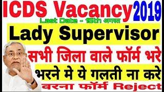 icds Bihar Recruitment 2019, How to apply bihar icds online form, बिहार के सभी जिला वाले इस तरह फॉर्