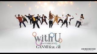 GANMI feat. eill「with U (Prod.PARKGOLF)」