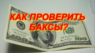 Как проверить доллары?