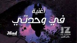 أغنية في وحدتي | Fe WAHDATI SONG | IZZ ft. Hind