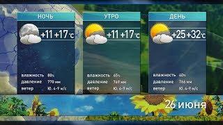 Прогноз погоды на 26 июня: лето возьмёт передышку