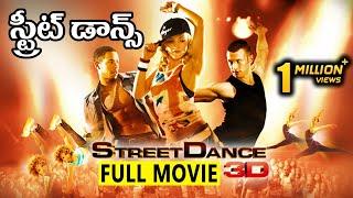 స్ట్రీట్ డాన్స్ 3D Full Movie || Telugu Dubbed Movies || స్ట్రీట్ డాన్స్ 3D