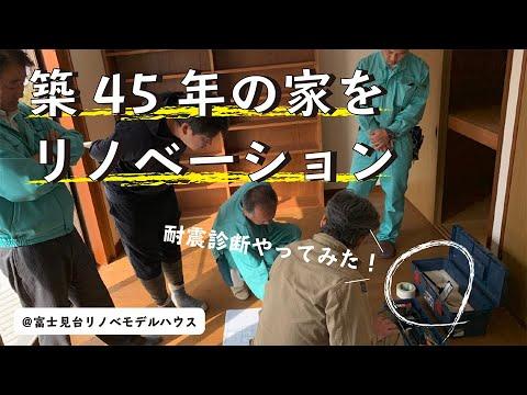 【リノベモデルハウス】耐震調査