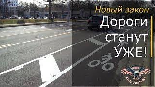 Законы для автомобилистов Украины 2018. Ширина дорожной полосы.