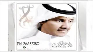 اغاني حصرية خالد عبد الرحمن من الألبوم الجديد يا سارى الليل تحميل MP3