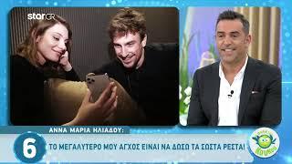 """Άννα - Μαρία Ηλιάδου: """"Ο Χαμός του πατέρα της, το GNTM και το ποδόσφαιρο"""""""