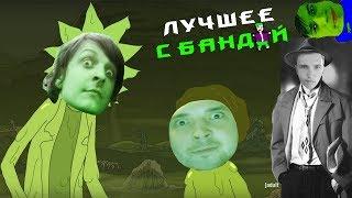 Банда Разваливается. Toxic Wycc и долги Семки / ЛУЧШЕЕ С БАНДОЙ No. 45