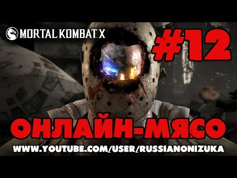 Онлайн - мясо! - Mortal Kombat X #12 - ОНИДЗУКА РАЗОШЁЛСЯ