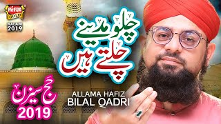 New Naat 2019   Allama Hafiz Bilal Qadri   Chalo Madinay Chalte Hai   Official Video   Heera Gold