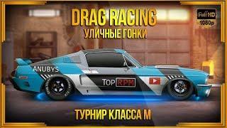 Drag Racing: Уличные гонки | Турнир М | Тор RPM