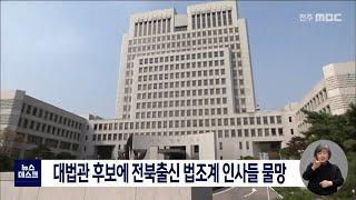 대법관 후보에 전북출신 법조계 인사들 물망