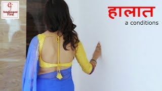 हालात | a condition | Entertainment First Exclusive