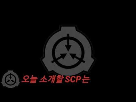 [SCP-015 이름:배관 악몽]