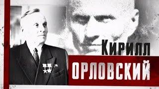 100 имён Беларуси. Кирилл Орловский
