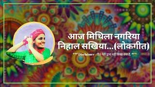 आज मिथिला नगरिया निहाल सखिया...(लोकगीत) | Bhojpuri Folk Songs | Neha Singh Rathore