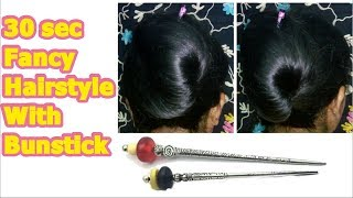 30sec FANCY HAIRSTYLE with BUNSTICK || BUNSTICK FRENCH TWIST HAIRSTYLE | Stylopedia