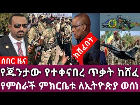 Ethiopia ሰበር የድል ዜና የጁንታው የተቀናበረ ጥቃት ከሸፈ ተቀጠቀጡ/ምክርቤቱ ለኢትዮጵያ ወሰነ/ተጠባቂው መድሀኒት ቦሌ ደረሰ/የመተከል ሴራ ይፋ ወጣ//