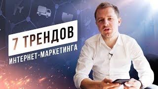 ТРЕНДЫ DIGITAL МАРКЕТИНГА 2019, которые должен знать интернет-маркетолог | Олесь Тимофеев